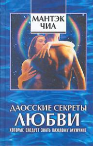 Даосские секреты любви, которые следует знать каждому мужчине