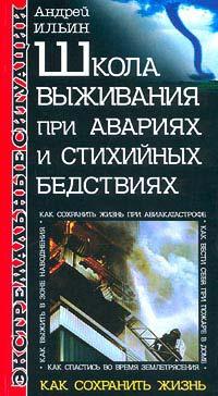 Ильин Андрей - Школа выживания при авариях и стихийных бедствиях