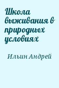 Ильин Андрей - Школа выживания в природных условиях