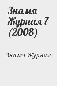 Знамя Журнал 7 (2008)