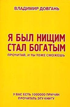Довгань Владимир - Я был нищим – стал богатым. Прочитай, и ты тоже сможешь