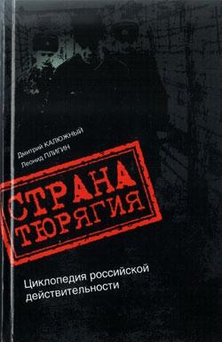 Калюжный Дмитрий, Плигин Леонид - Страна Тюрягия