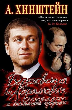 Хинштейн Александр - Березовский и Абрамович. Олигархи с большой дороги