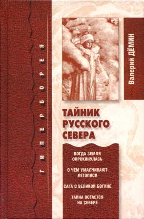 Дёмин Валерий - Тайник Русского Севера (с иллюстрациями)