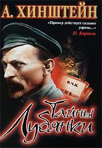 Хинштейн Александр - Тайны Лубянки