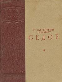 Нагорный Семен - Седов