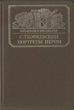 Тхоржевский Сергей - Портреты пером