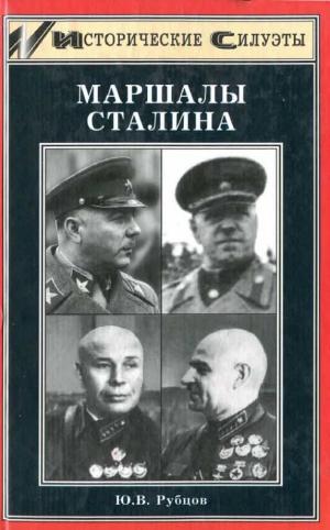 Рубцов Юрий - Маршалы Сталина