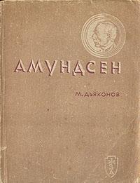 Дьяконов Михаил - Амундсен