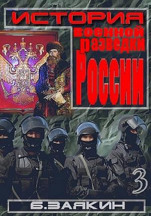 Заякин  Борис - Краткая история военной разведки России