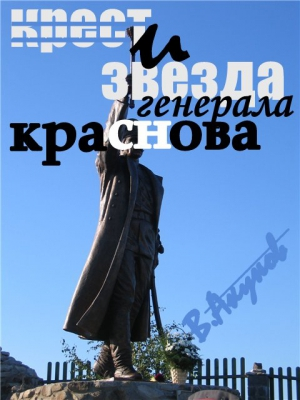 Акунов Вольфганг - КРЕСТ И ЗВЕЗДА ГЕНЕРАЛА КРАСНОВА  ИЛИ  ПЕРОМ И ШАШКОЙ
