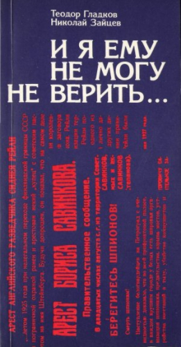 Гладков Теодор, Зайцев Николай - И я ему не могу не верить…