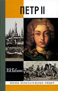 Павленко Николай - Петр II