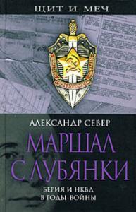 Маршал с Лубянки. Берия и НКВД в годы войны