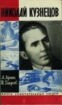 Гладков Теодор, Лукин Александр - Николай Кузнецов