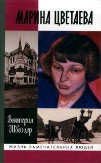Швейцер Виктория - Марина Цветаева