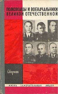 Киселев (Составитель) А. - Полководцы и военачальники Великой Отечественной - 1