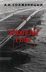 Солженицын Александр - Архипелаг ГУЛАГ. 1918-1956: Опыт художественного исследования. Т. 2