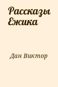 Дан Виктор - Рассказы Ежика
