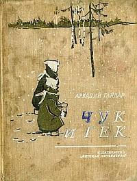 Гайдар Аркадий - Чук и Гек (с иллюстрациями)