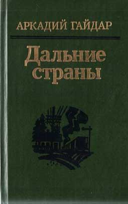 Гайдар Аркадий - Четвертый блиндаж