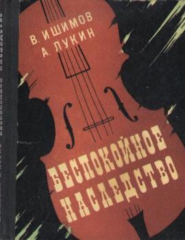 Лукин Александр, Ишимов Владимир - Беспокойное наследство