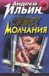 Ильин Андрей - Тайные люди (Записки невидимки)  [= Обет молчания]