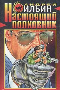 Ильин Андрей - Настоящий полковник