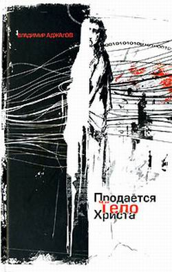Аджалов Владимир - Продается тело Христа