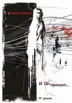 Аджалов Владимир - И Он пришел... IT-роман
