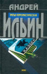 Ильин Андрей - Третья террористическая