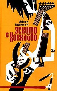 Адамсон Айзек - Эскимо с Хоккайдо