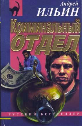 Ильин Андрей - Криминальный отдел