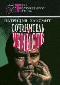 Сочинитель убийств. Авторский сборник
