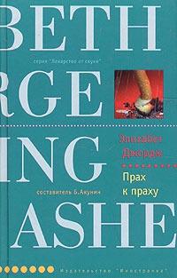 Джордж Элизабет - Прах к праху