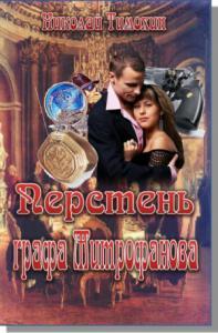 Перстень графа Митрофанова