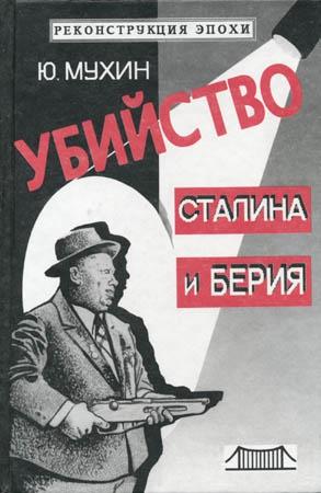 Мухин Юрий - Убийство Сталина и Берия