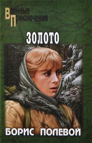 Полевой Борис - Золото