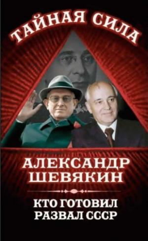 Шевякин Александр - Кто готовил развал СССР