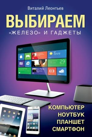 Леонтьев Виталий - Выбираем компьютер, ноутбук, планшет, смартфон