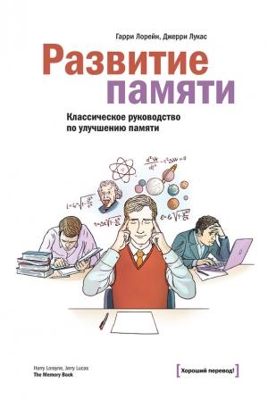 Лорейн Гарри, Лукас Джерри - Развитие памяти