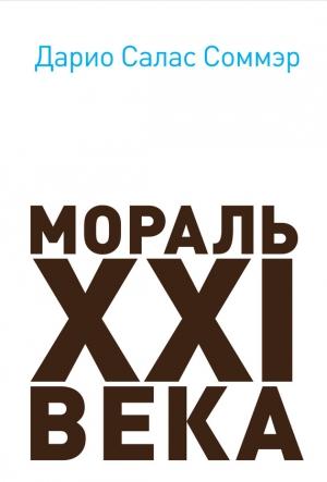 Салас Соммэр Дарио - Мораль XXI века