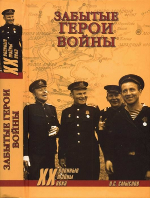 Смыслов Олег - Забытые герои войны