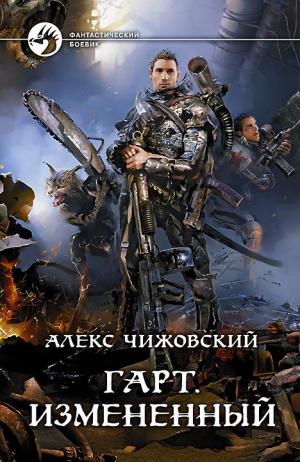 Чижовский Алексей - Измененный