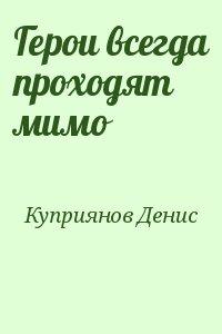 Куприянов Денис - Герои всегда проходят мимо