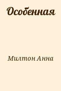 АННА МИЛТОН КНИГИ СКАЧАТЬ БЕСПЛАТНО