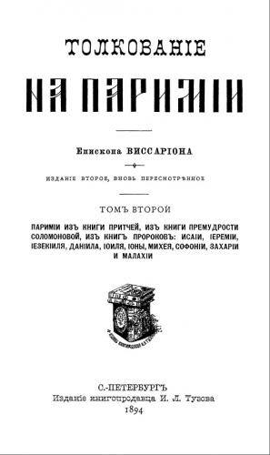 Нечаев Виссарион - Толкование на паримии из Книги Притчей