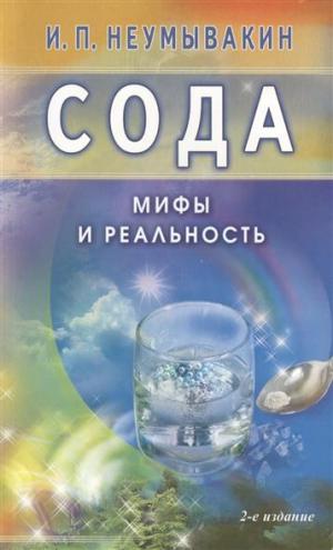 Неумывакин Иван - Сода. Мифы и реальность