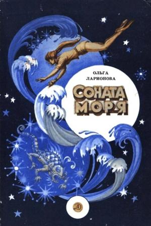 Ларионова Ольга - Соната моря