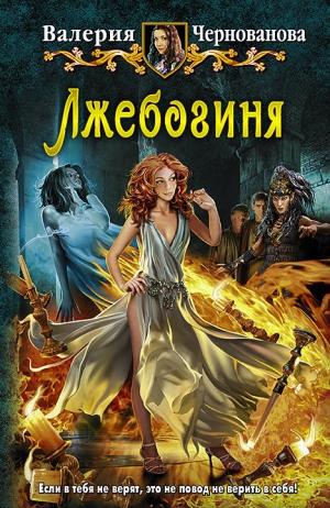 Чернованова Валерия - Лжебогиня
